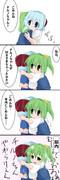 15【大チル】なかなおり【四コマ漫画】