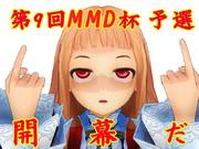 第9回MMD杯予選    開   幕   だ