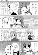 杏ちゃんの勝負2