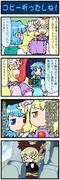 がんばれ小傘さん 604