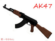 AK47 描いてみた