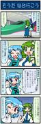がんばれ小傘さん 605