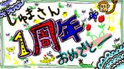 コミュニティ1周年絵チャ大会(1)