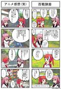 キラシナのブログ紹介4コマ(P3)