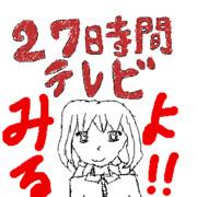 27時間テレビみるよ!!