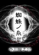 【 蜘 蛛 の 糸 】