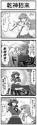 【東方4コマ】乾神招来【9】
