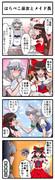【東方4コマ】はらぺこ巫女とメイド長【10】
