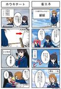 QMA4コマ漫画(2P) ホウキレース 【キラシナのコミPO!制作】