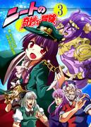 コミケ新刊 ニートの奇妙な冒険3