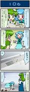 がんばれ小傘さん 611