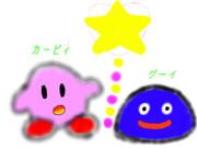 星のカービィ3 カービィ&グーイ