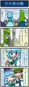 がんばれ小傘さん 612