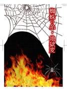 蜘蛛の糸・地獄変 カバーイラストコンテスト