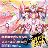 【告知】ガンダム00×スマイルプリキュア!夏コミ新刊!