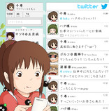 Twitter【千尋】