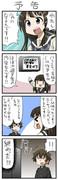 氷菓4コマ「予告」