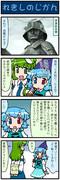がんばれ小傘さん 613