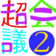 ニコニコ超会議2 ロゴマーク