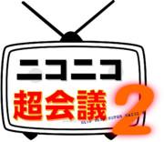 ニコニコ超会議2(たぶん)のロゴ