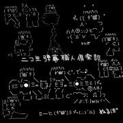 ぬるぽ!(^ω^三^ω^)