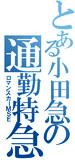小田急ロマンスカー「MSE」をジェネレートしてみた