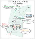 石川県鉄道未成線・計画線