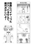 【まどまぎ4コマ】パイン☆まぎか 「きたない花火」