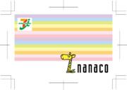 痛nanaco テンプレート
