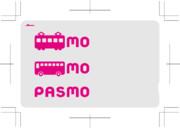 痛PASMO テンプレート