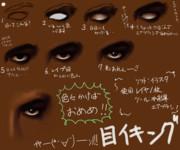 目イキング
