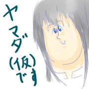 ヤマダ(仮)