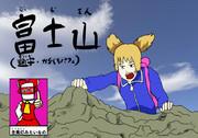 神子、富士山に登る