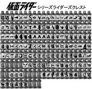 【仮面ライダー】制作済みライダーズクレスト一覧