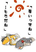 夏の魚竜達