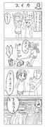 【日常】スイカ【落書き漫画】