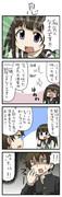 氷菓4コマ「息」