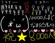 記念画像(*´ω`*)