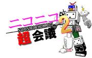ニコニコ超会議2ロゴ(あり)