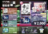 コミックマーケット82おしながき!