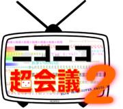 ニコニコ超会議2(たぶん)のロゴ Vol.3