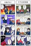 QMA4コマ漫画(3P) 協力プレイ 【キラシナのコミPO!制作】