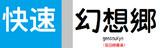 313系快速 幻想郷行 (飯田線直通)