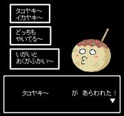 【セラクエNO_049】タコヤキ~