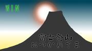 富士登山支援絵