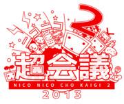 ニコニコ超会議2ロゴ案