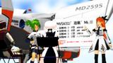 海鳥MK-3、青空講習。
