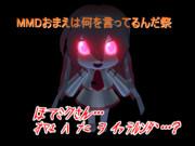 オマエ ハ ナニ ヲ イッテルンダヨー