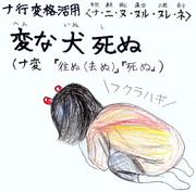 古典 ~ナ行変格活用~