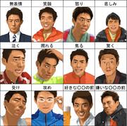 松岡修造さんで表情練習